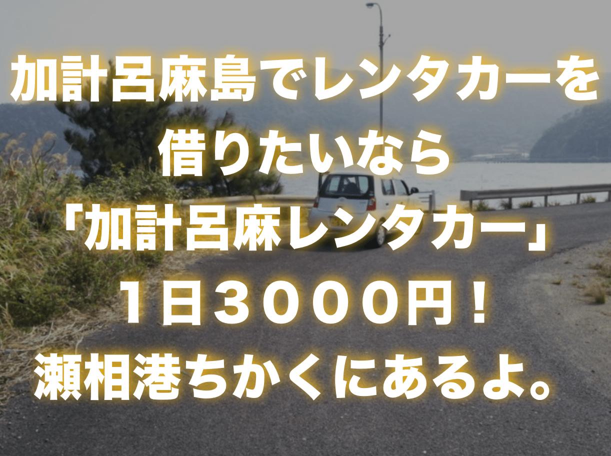 加計呂麻島でレンタカーを借りたいなら 「加計呂麻レンタカー」 1日3000円! 瀬相港ちかくにあるよ。