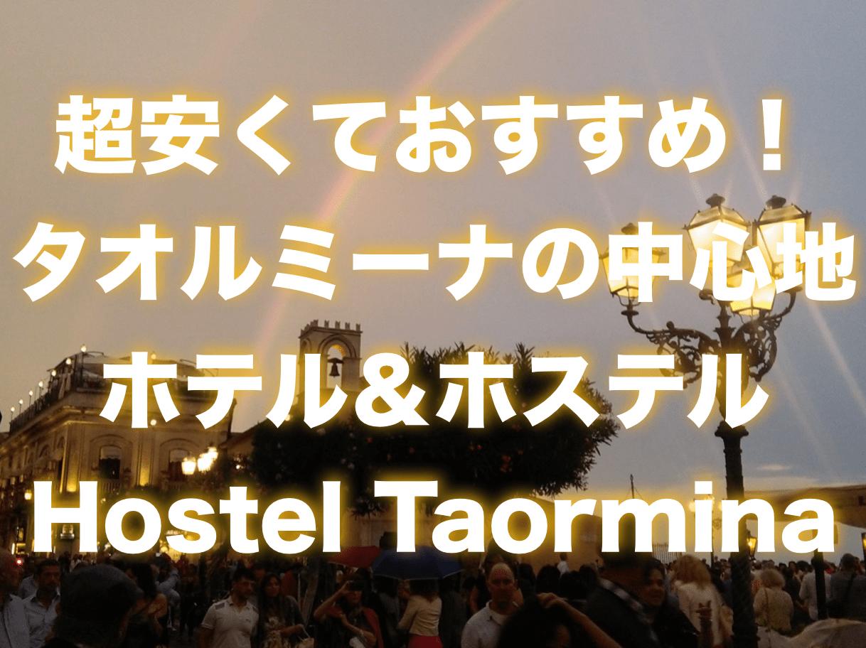 超安くておすすめ! タオルミーナの中心地 ホテル&ホステル Hostel Taormina