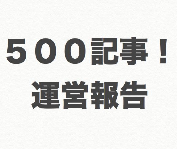 500記事