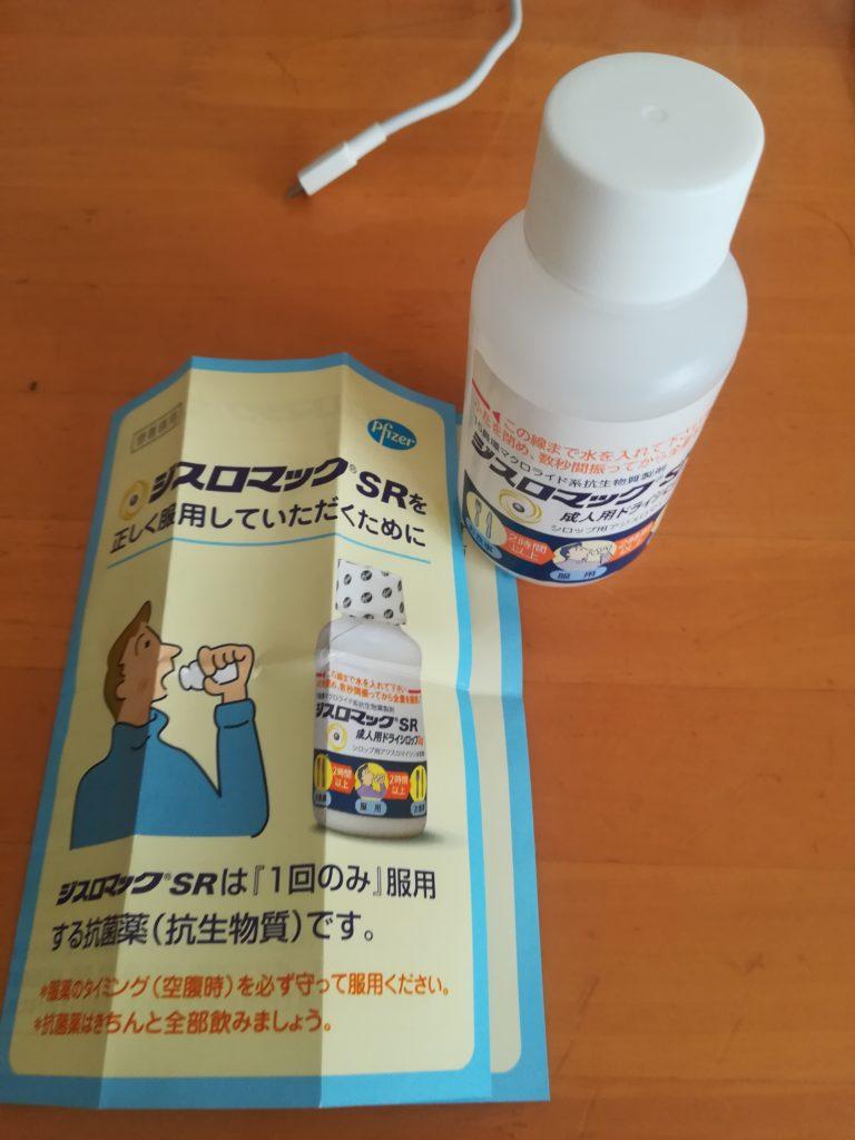 予防会で処方されたジスロマックSRという飲み薬