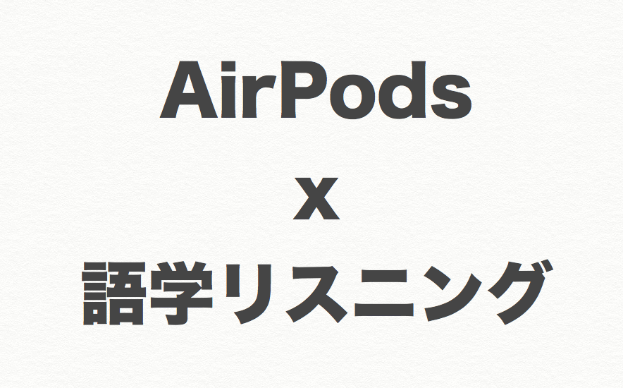 airpodsリスニング