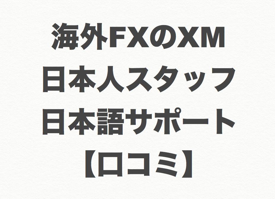 海外FXのXM 日本人スタッフ 日本語サポート 【口コミ】