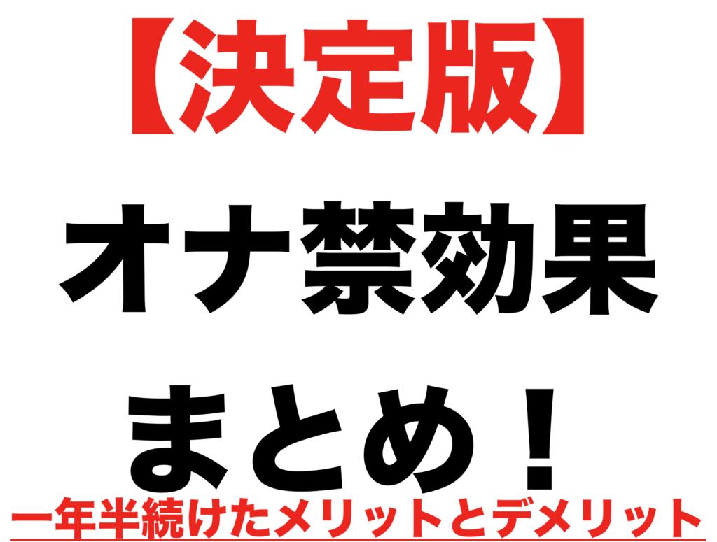 決定版!オナ禁効果のまとめ!アイキャッチ画像