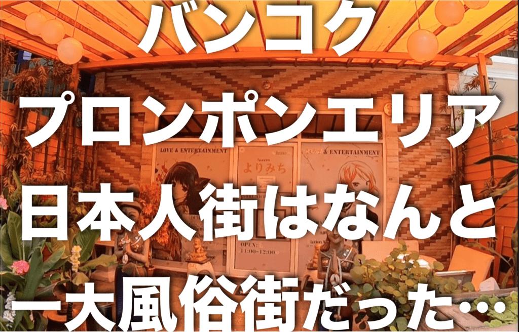バンコクプロンポン日本人街は一大風俗店街だった...