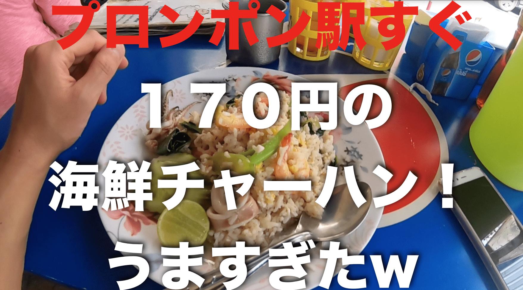 プロンポン駅すぐ 170円の 海鮮チャーハン! うますぎたw