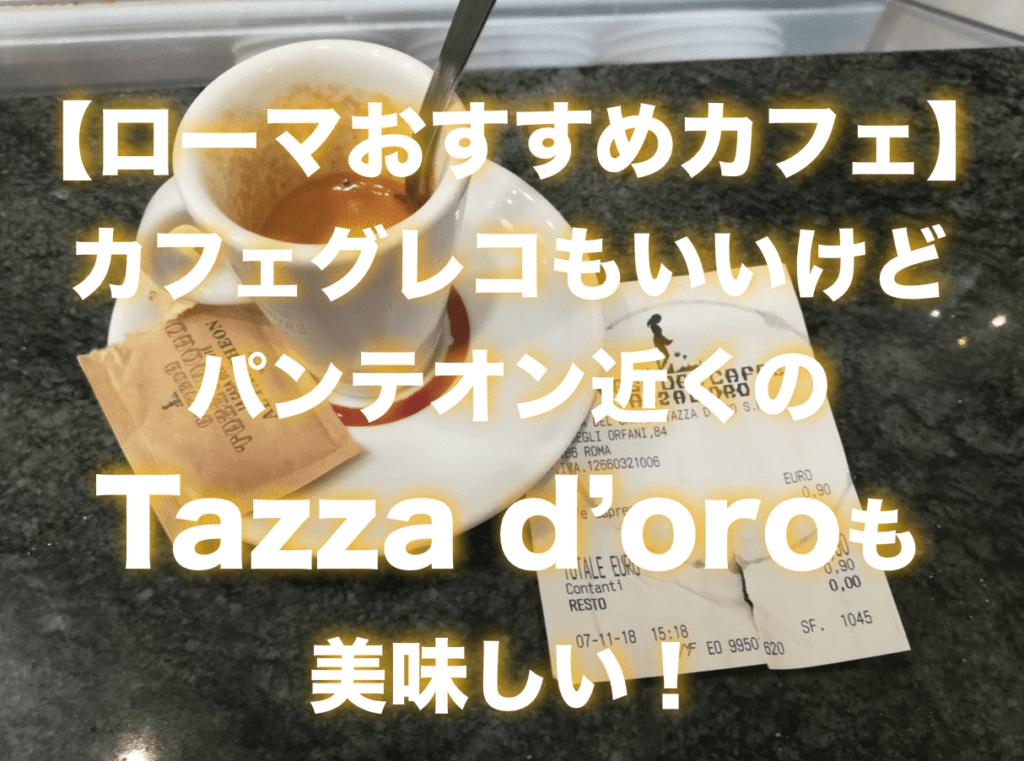 【ローマおすすめカフェ】 カフェグレコもいいけど パンテオン近くの Tazza d'oroも 美味しい!アイキャッチ