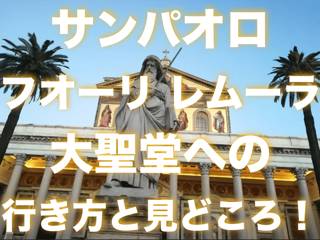サンパオロフオーリ レムーラ大聖堂への行き方と見どころ