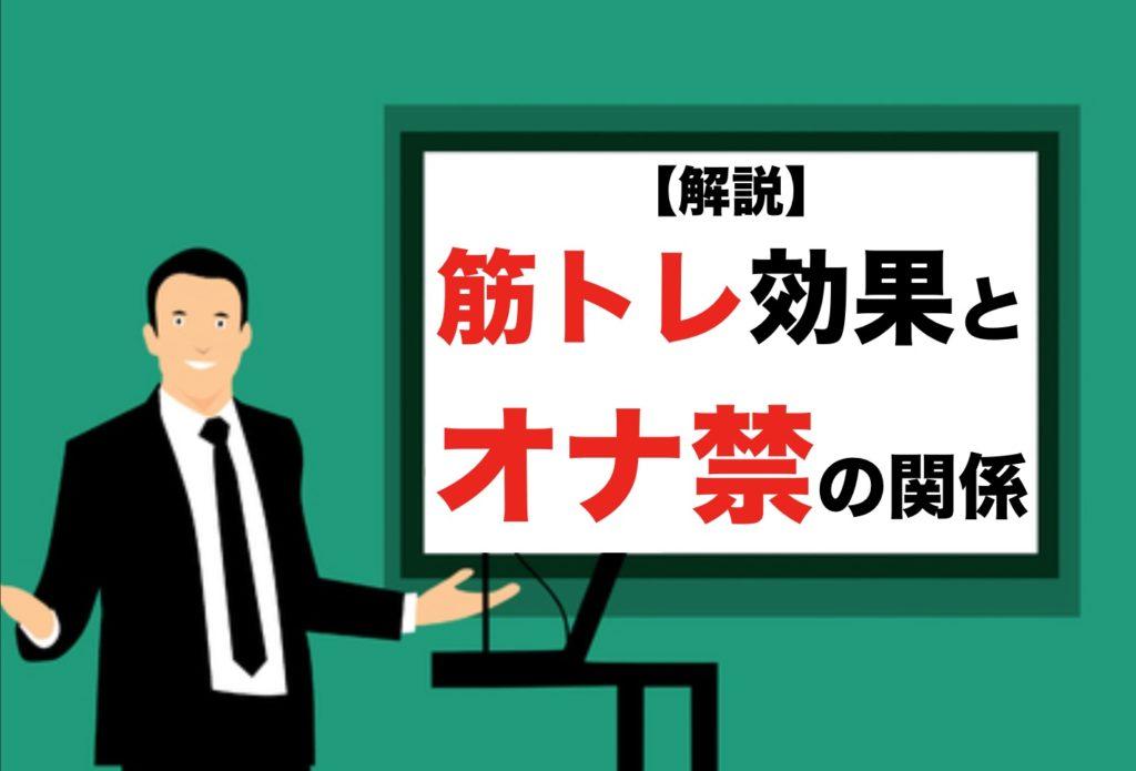 筋トレ効果とオナ禁の相性は抜群!