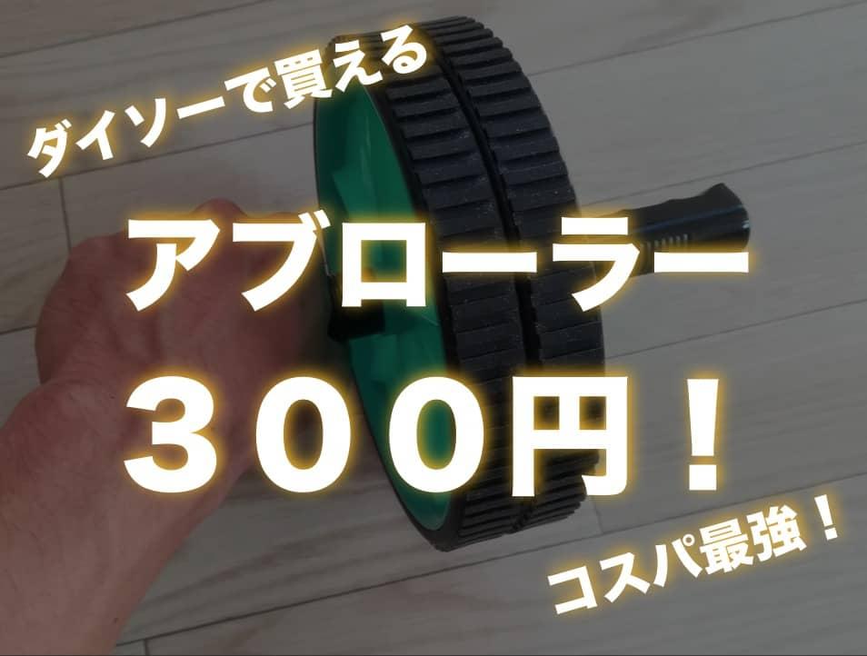 アブローラーで腹筋鍛えるならおすすめはダイソー!300円で買えるぞ!