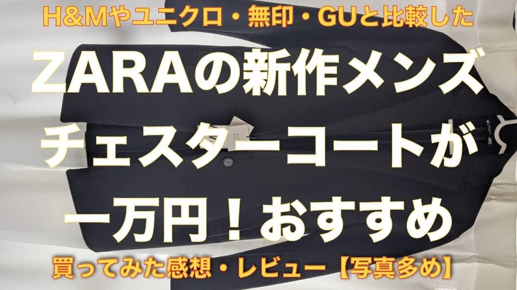 【ZARA】1万円のメンズチェスターコートがオススメ!誰でも大人っぽいおしゃれを楽しめるゾ!サムネイル画像