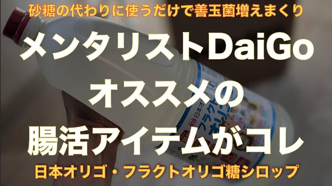 【腸活】メンタリストDaiGoオススメのフラクトオリゴ糖はマジでいいサムネイル画像