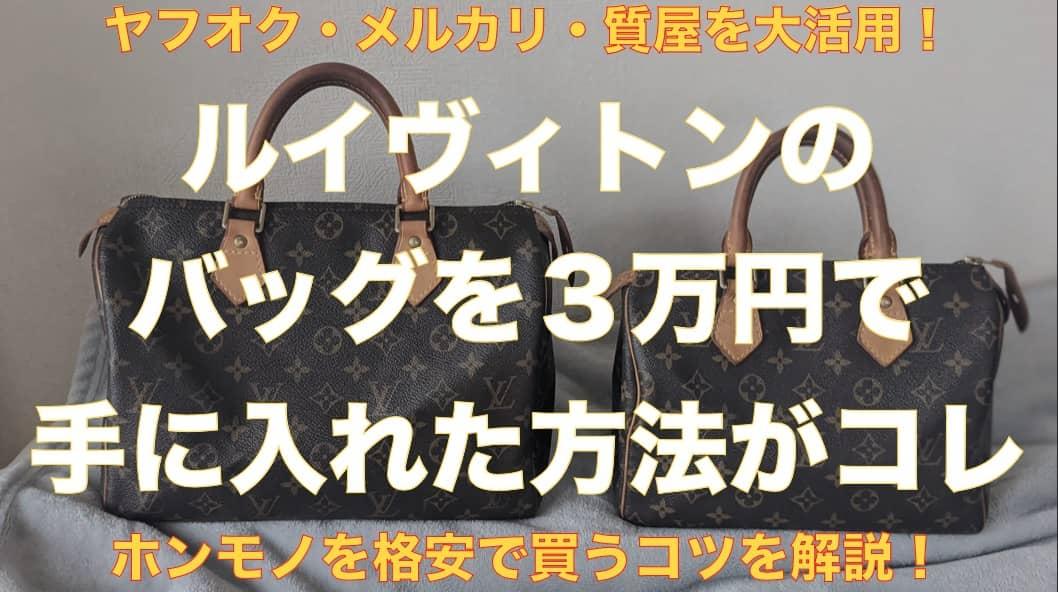 【コスパ最強】ルイヴィトンのバッグ(スピーディ)は中古市場がアツい!3万円台でゲット可能サムネイル画像