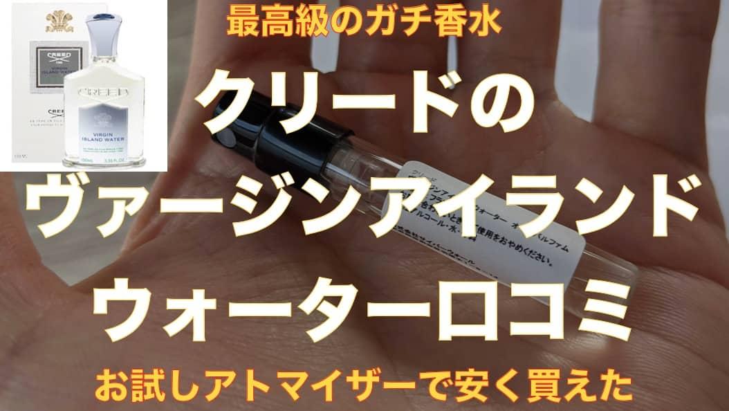 【超高級香水】クリードのヴァージンアイランドウォーター買ってみたレビュー【お試しアトマイザー】サムネイル画像