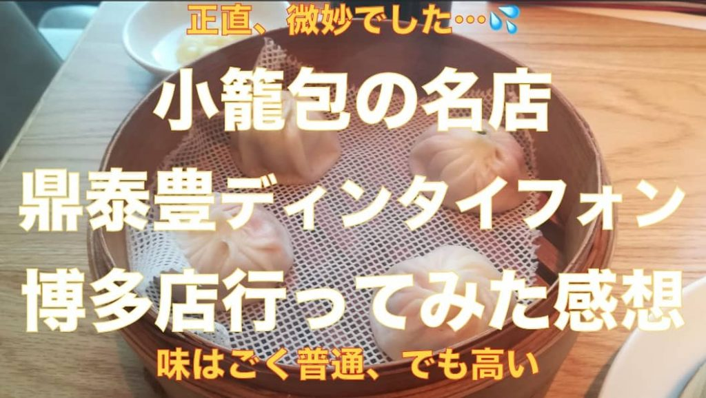 【味は普通なのに高い】博多で本場台湾の小籠包が食べられる「鼎泰豊」に行ってきた口コミ サムネイル画像