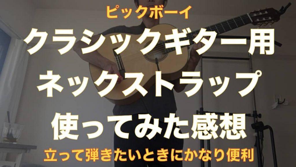 クラシックギター用ネックストラップを使ってみた【立って弾きたいときに便利】サムネイル画像