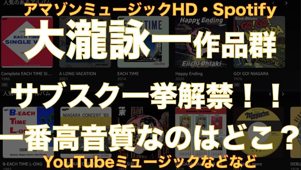 【ついに降臨】大瀧詠一のアルバム・作品群がついに主要サブスクサービスで解禁!!高音質で聴くならAmazon一択!サムネイル画像