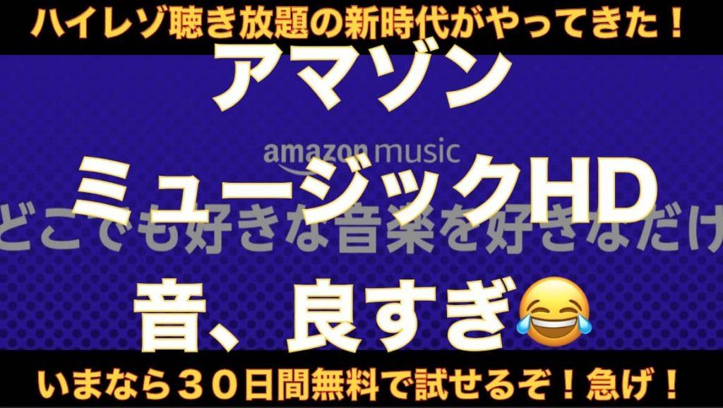 【オーディオ天国へようこそ】サブスクのオススメは断然Amazon Music Unlimited HD!ハイレゾ聴き放題なのに30日間無料だ!サムネイル画像