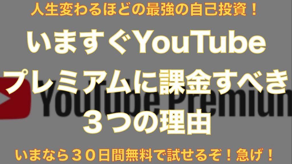 【マジで人生変わる】YouTubeプレミアムに今すぐ課金すべき3つの理由サムネイル画像