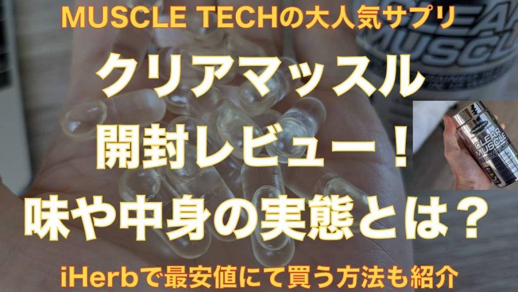 【開封レビュー】クリアマッスルの中身がヤバイ【HMBの進化版】MuscleTech Clear Muscleサムネイル画像