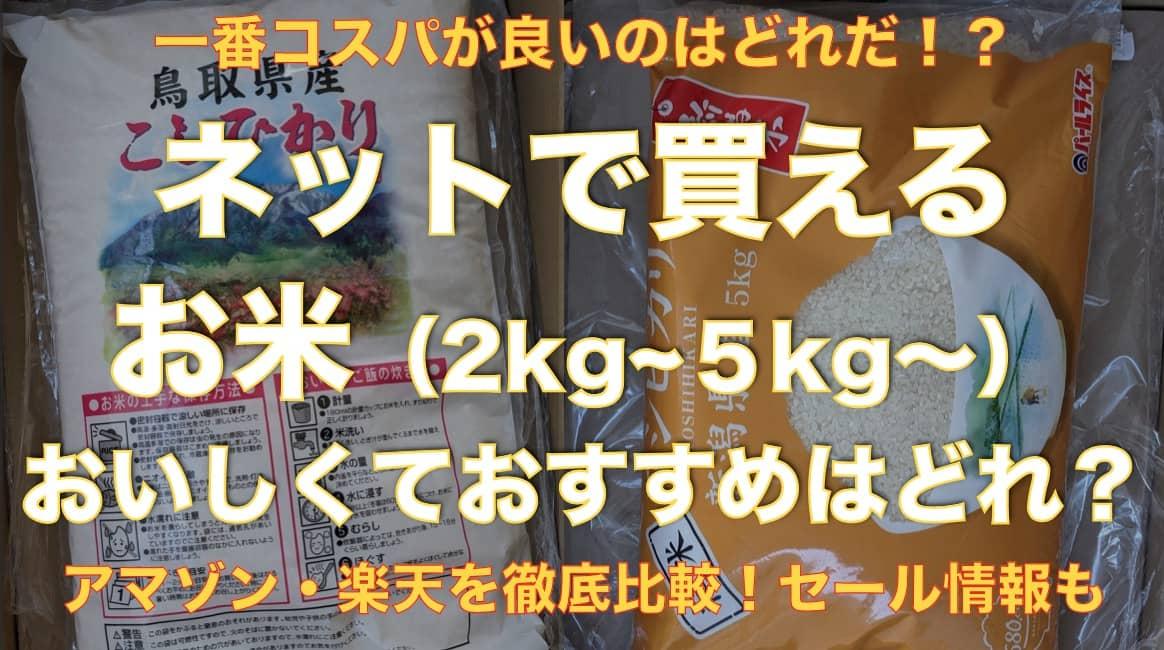【全て食べて比較】アマゾン・楽天で買えるお米のおすすめはどれ?サムネイル画像