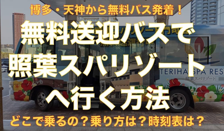 【便利すぎ】博多・天神駅前から無料送迎バスに乗って照葉スパリゾートへ行く方法サムネイル画像