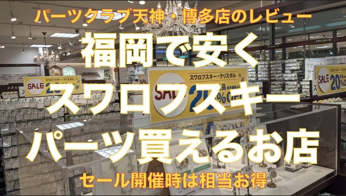 【安くてオススメ】福岡市内でスワロフスキーラインストーン・エレメント買うなら天神・博多のパーツクラブが安いサムネイル画像