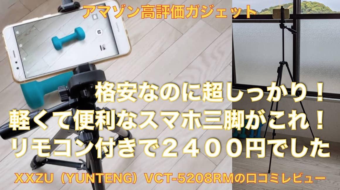 格安スマホ・カメラ三脚のオススメはこれ!XXZU(YUNTENG)VCT-5208RMの口コミレビューサムネイル画像
