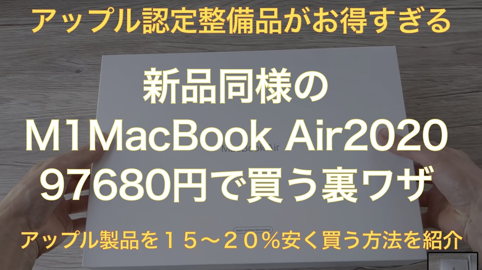 新品同様のM1 MacBook Airを20%も安く買う方法!お得なアップル認定整備品を買ってみたよサムネイル画像