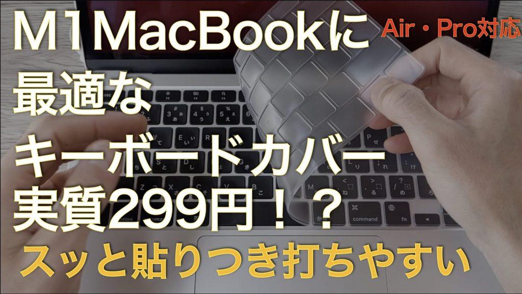 M1MacBook Airに超絶おすすめなキーボードカバーがこちら【実質299円!?】サムネイル画像