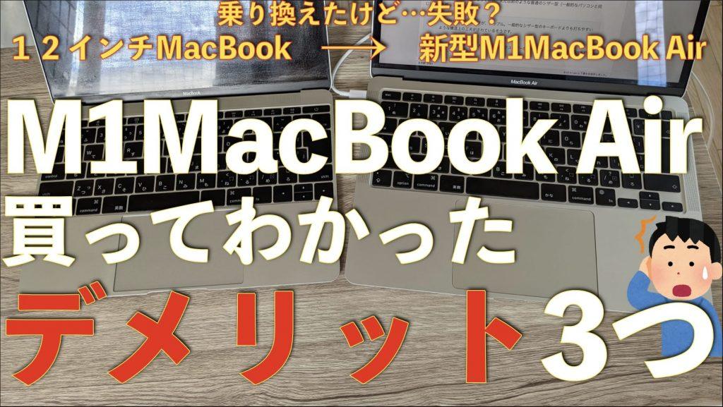 M1MacBook Airのここがダメ!3つの残念なポイント【買ってわかった】サムネイル画像