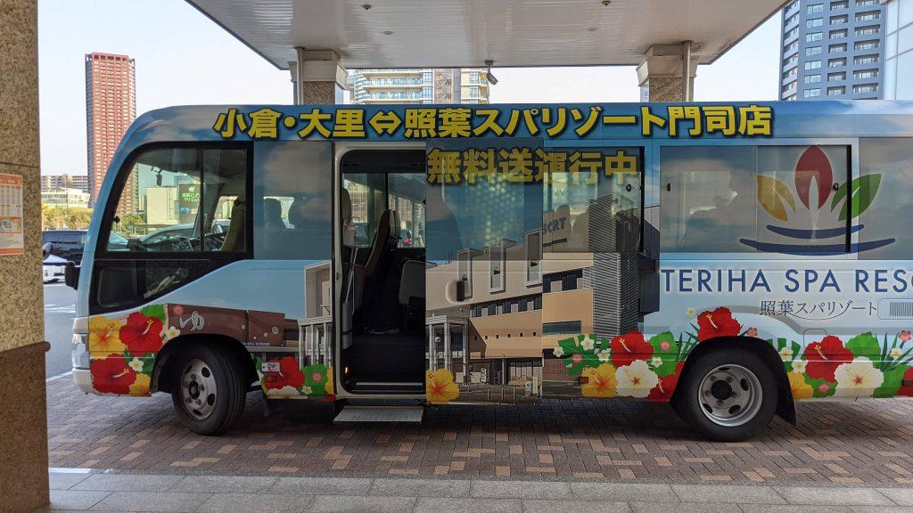 岩盤浴で有名な照葉スパリゾートの無料送迎巡回バス