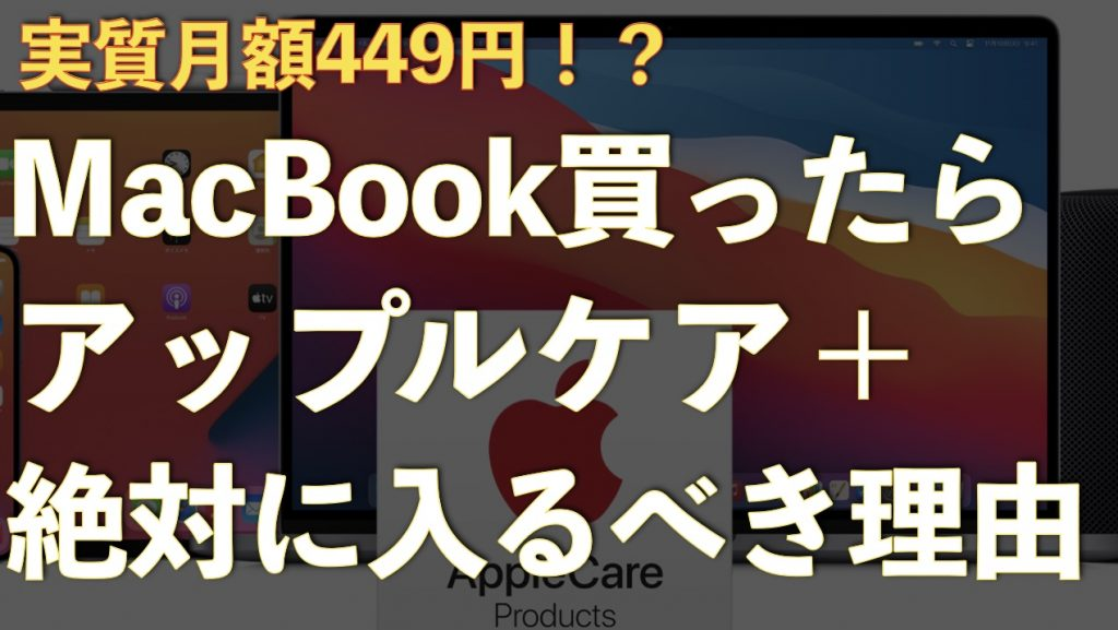 実質月額449円!?MacBook買ったらAppleCare+にも加入するべき理由サムネイル画像