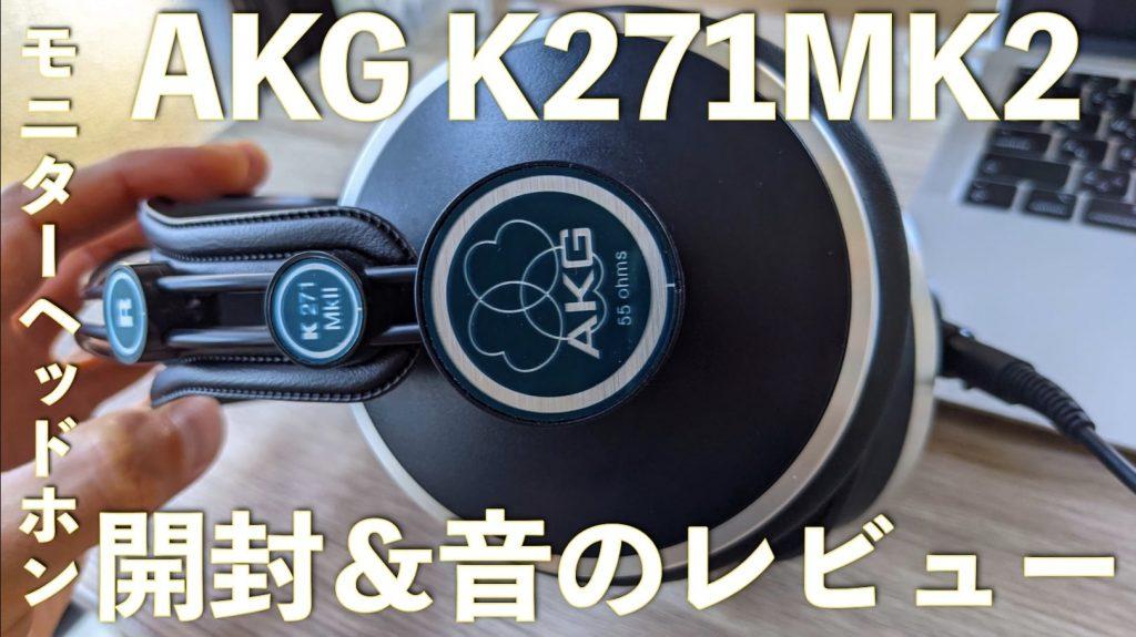 AKG K271MK2の開封レビューと音の感想【モニターヘッドホン】サムネイル画像