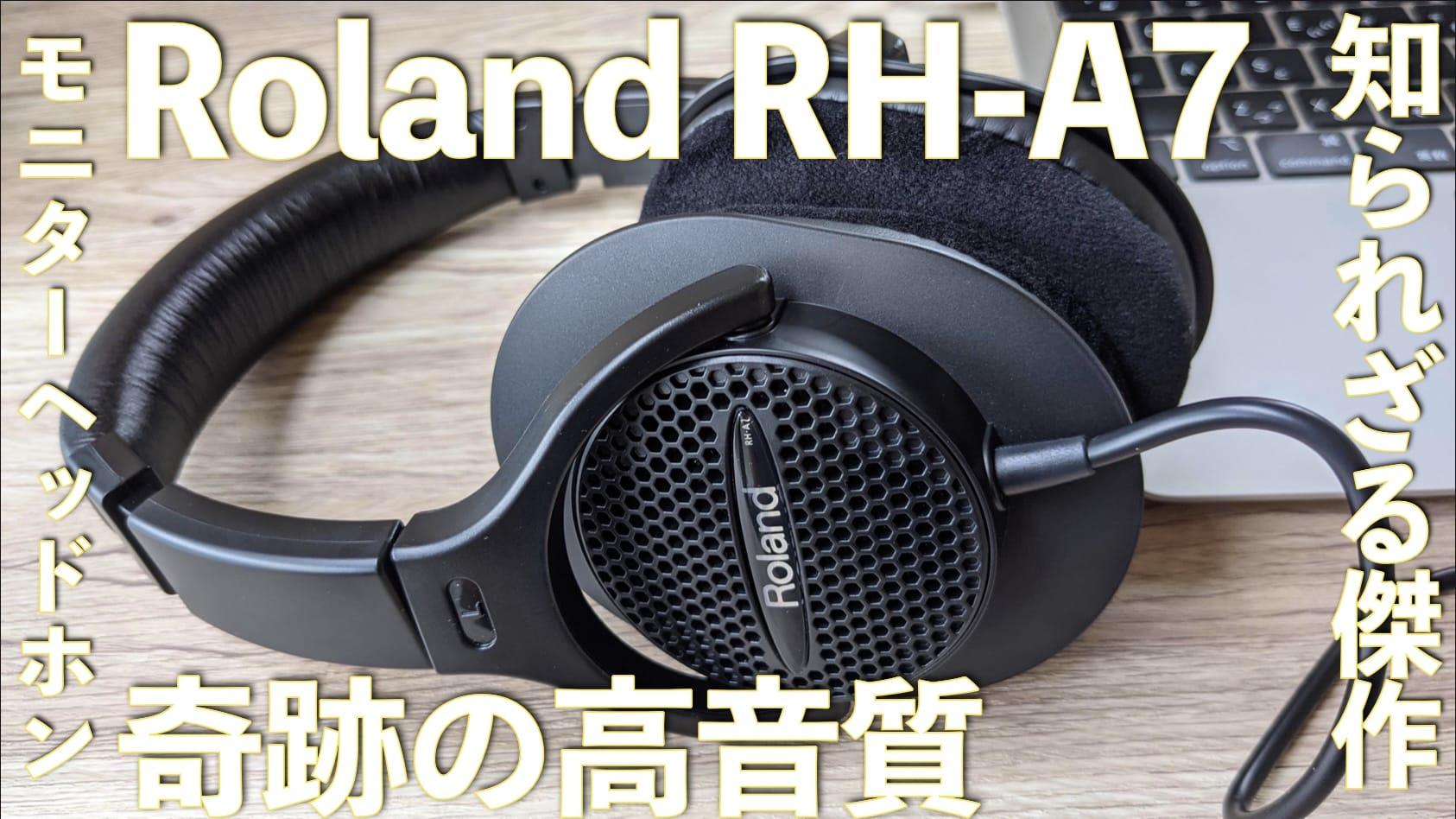奇跡のモニターヘッドホン?安いのにめっちゃ音がいいRoland RH-A7がおすすめすぎるサムネイル画像