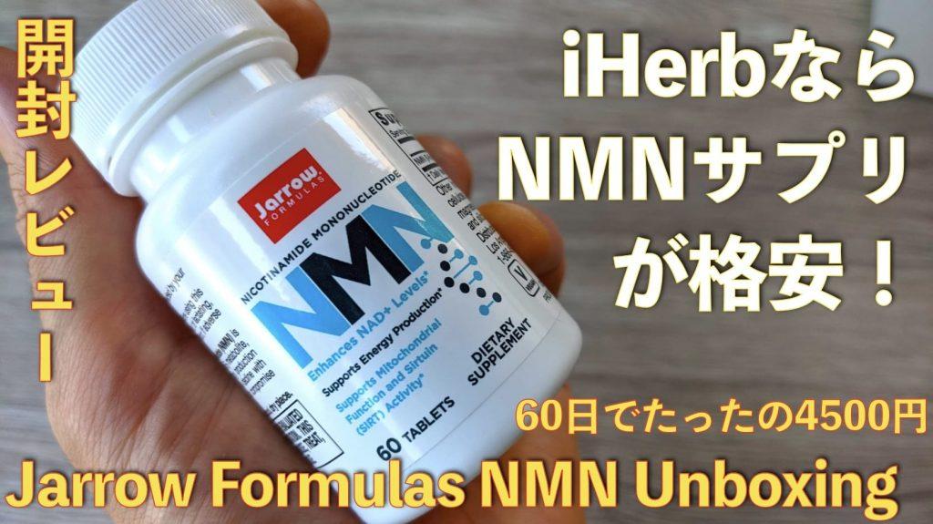 ついにNMNがiHerbに登場!Jarrow FormulasのNMNサプリが安くておすすめ【開封レビュー】サムネイル画像