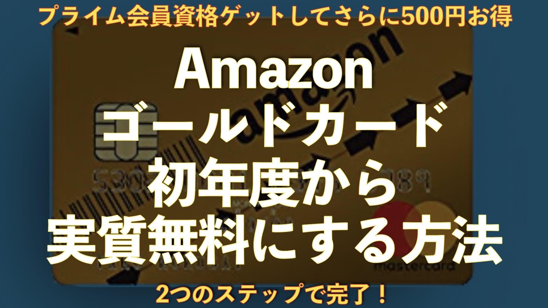 Amazonゴールドカード年会費を一年目から実質無料にできた方法【2021年版】サムネイル画像