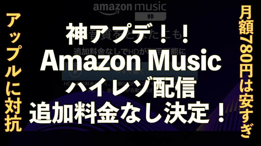 【神アプデ】Amazon music unlimitedが追加料金なしでハイレゾHD対応キタッ!【月額780円】サムネイル画像