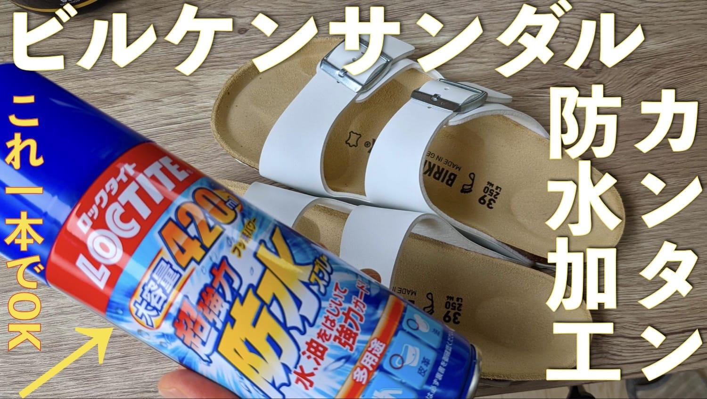 ビルケンシュトックのサンダルに使える防水スプレーはこれ!【スエード皮にも安心】サムネイル画像