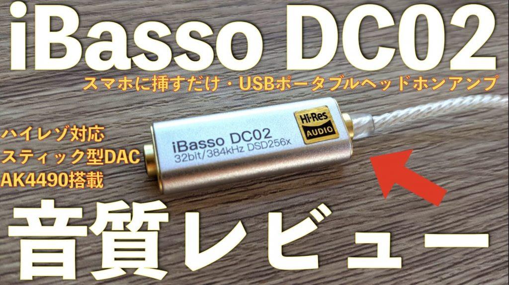 iBasso DC02の音質レビュー!低音多め【DACチップはAK4490】サムネイル画像