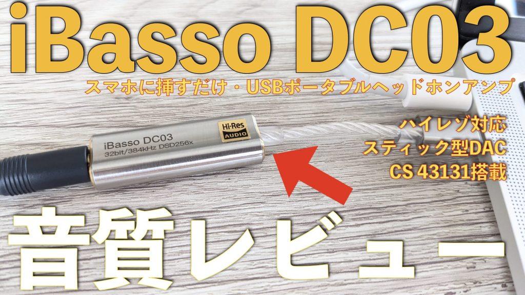 iBasso DC03のレビュー!フラットなのに楽しめる音質【DACチップはCS43131デュアル仕様】サムネイル画像