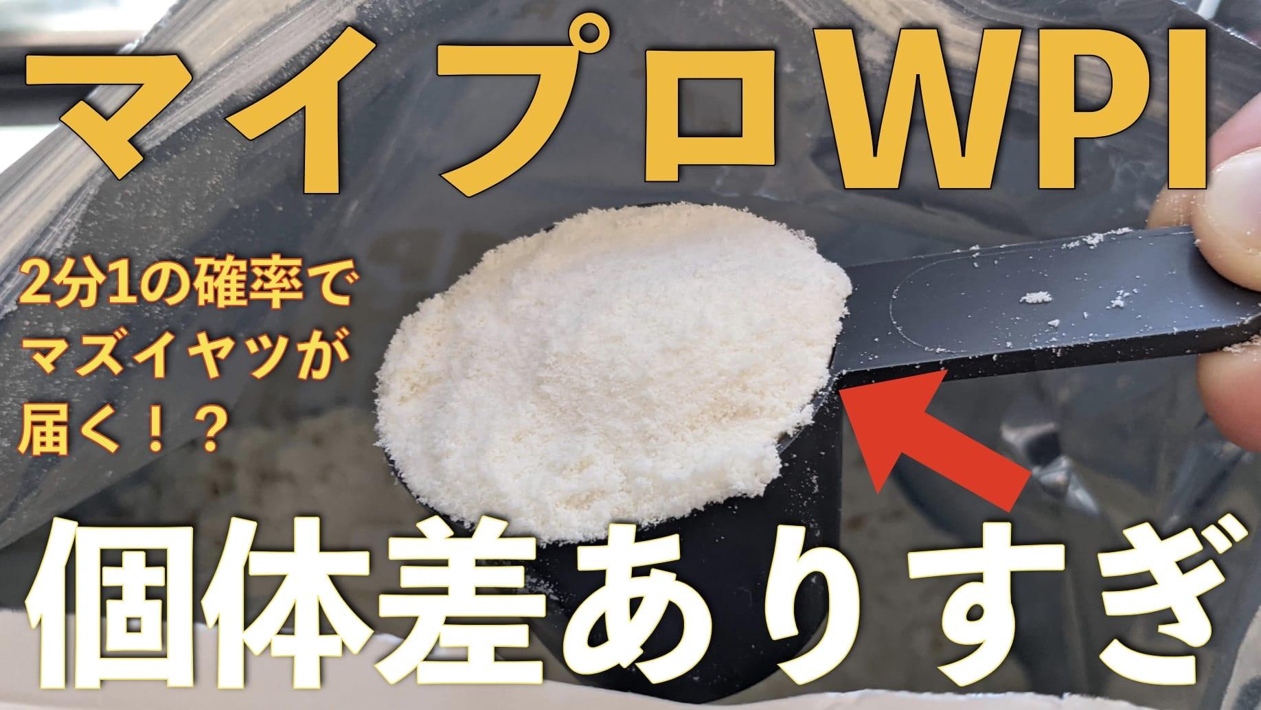 【味・品質にばらつきあり?】マイプロテインのWPIアイソレートのマズイ方が届いた【2度目】サムネイル画像