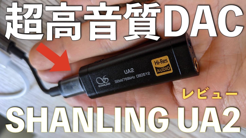 【感動の高音質】SHANLING UA2のレビュー【スティック型DACポタアン】サムネイル画像