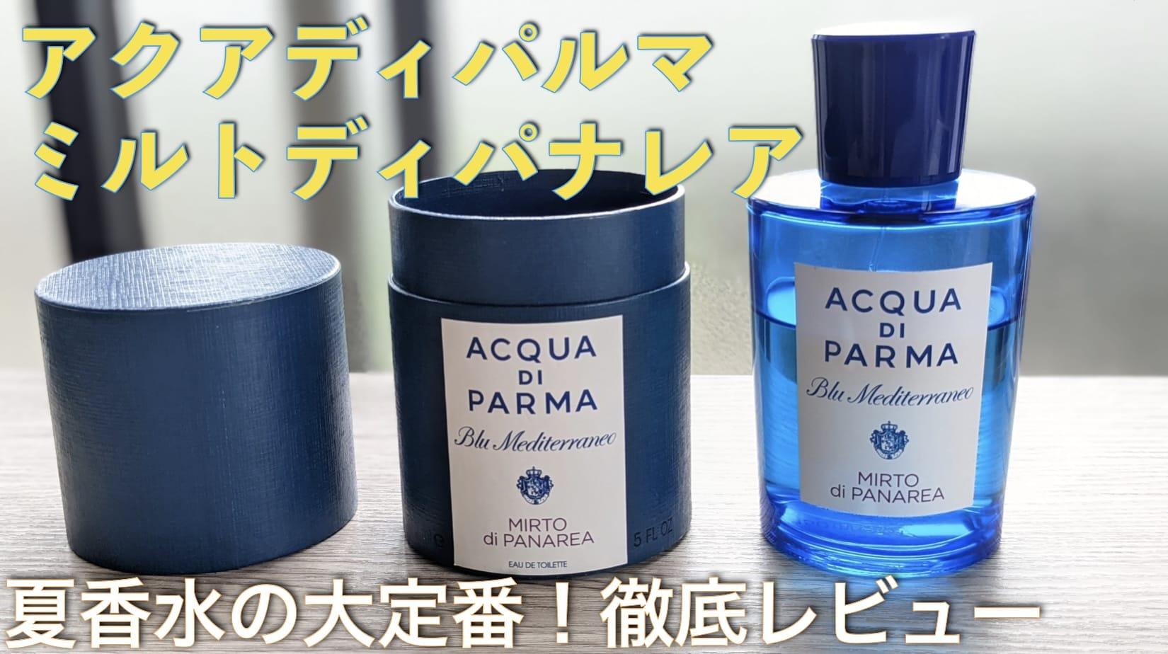 【口コミ評判】アクアディパルマ・ミルトのレビュー!【おすすめ夏香水】サムネイル画像