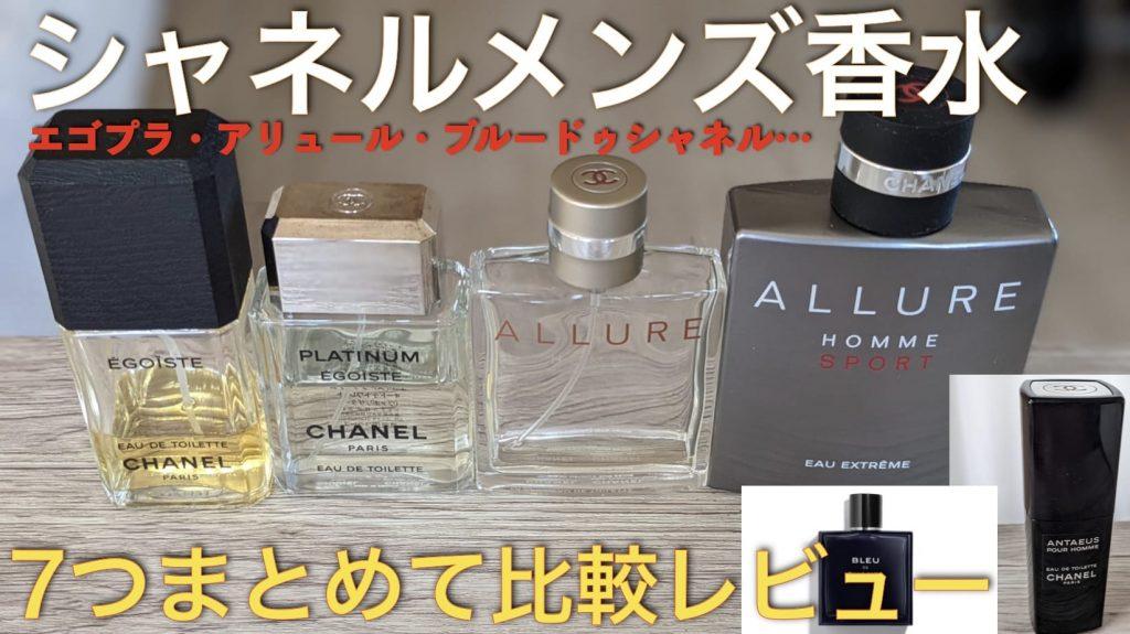 シャネルの人気メンズ香水7つをまとめてレビュー!【口コミ評判】サムネイル画像