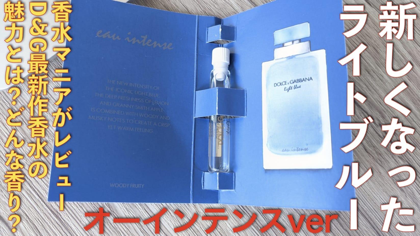 【香水レビュー】D&Gライトブルーインテンス for Women【通常バージョンとの比較】サムネイル画像