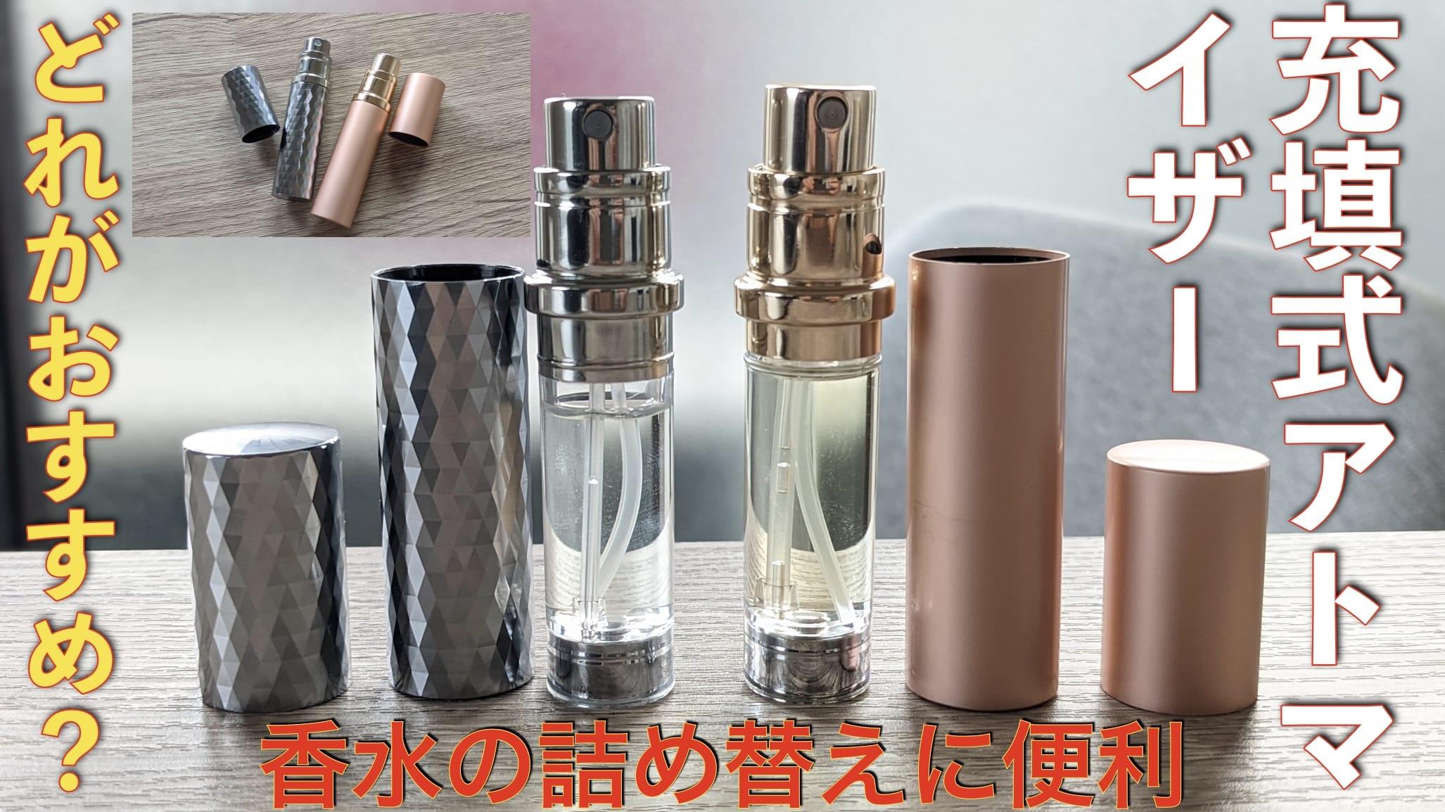 【めっちゃ便利】充填式香水アトマイザーがあればスプレーヘッドを外せない香水も詰め替えできるぞ!サムネイル画像