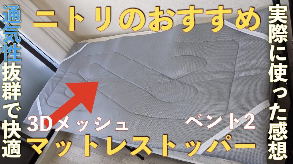 【通気性抜群】ニトリのマットレストッパーでオススメなのはベント2【寝心地レビュー】サムネイル画像