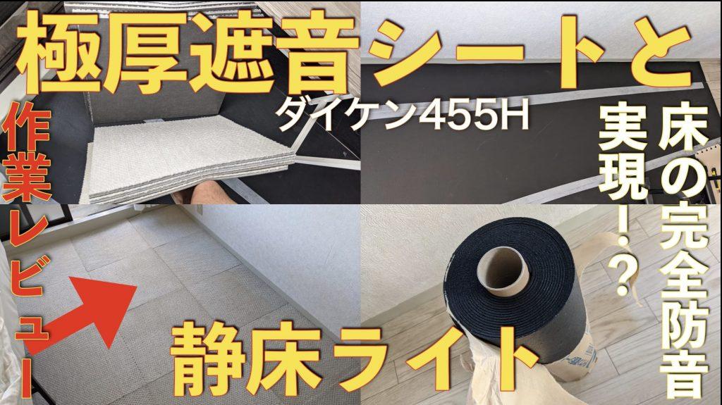 静床ライトと極厚遮音シートで床の防音DIYしてみた!【楽器の騒音対策】サムネイル画像