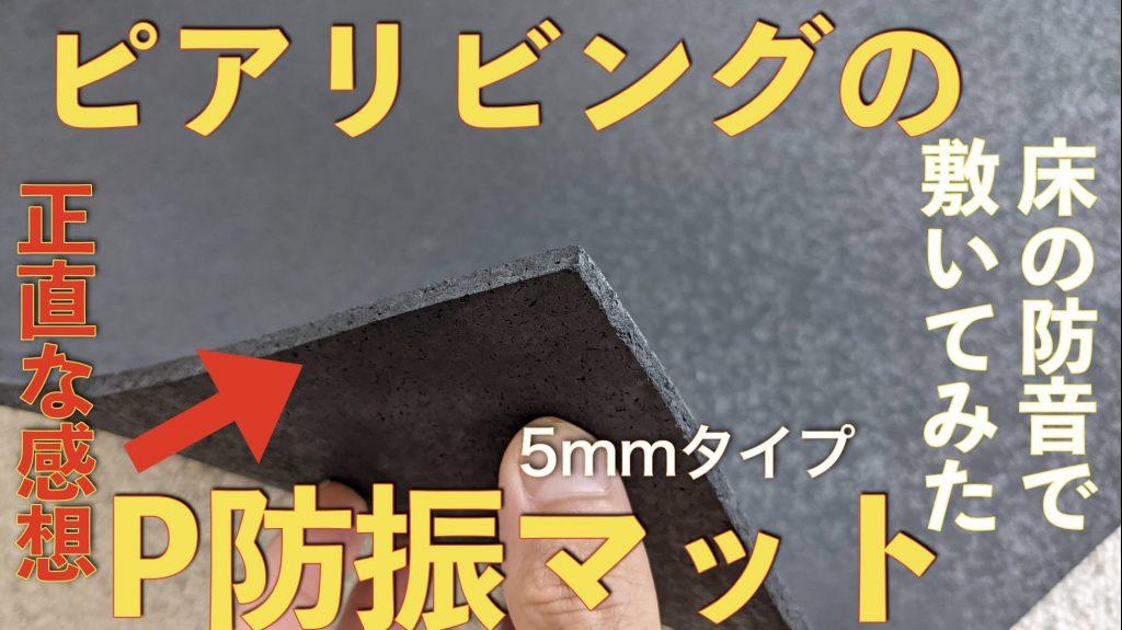 ピアリビングの防音マット「P防振マット5mmタイプ」を買って敷いてみた感想サムネイル画像