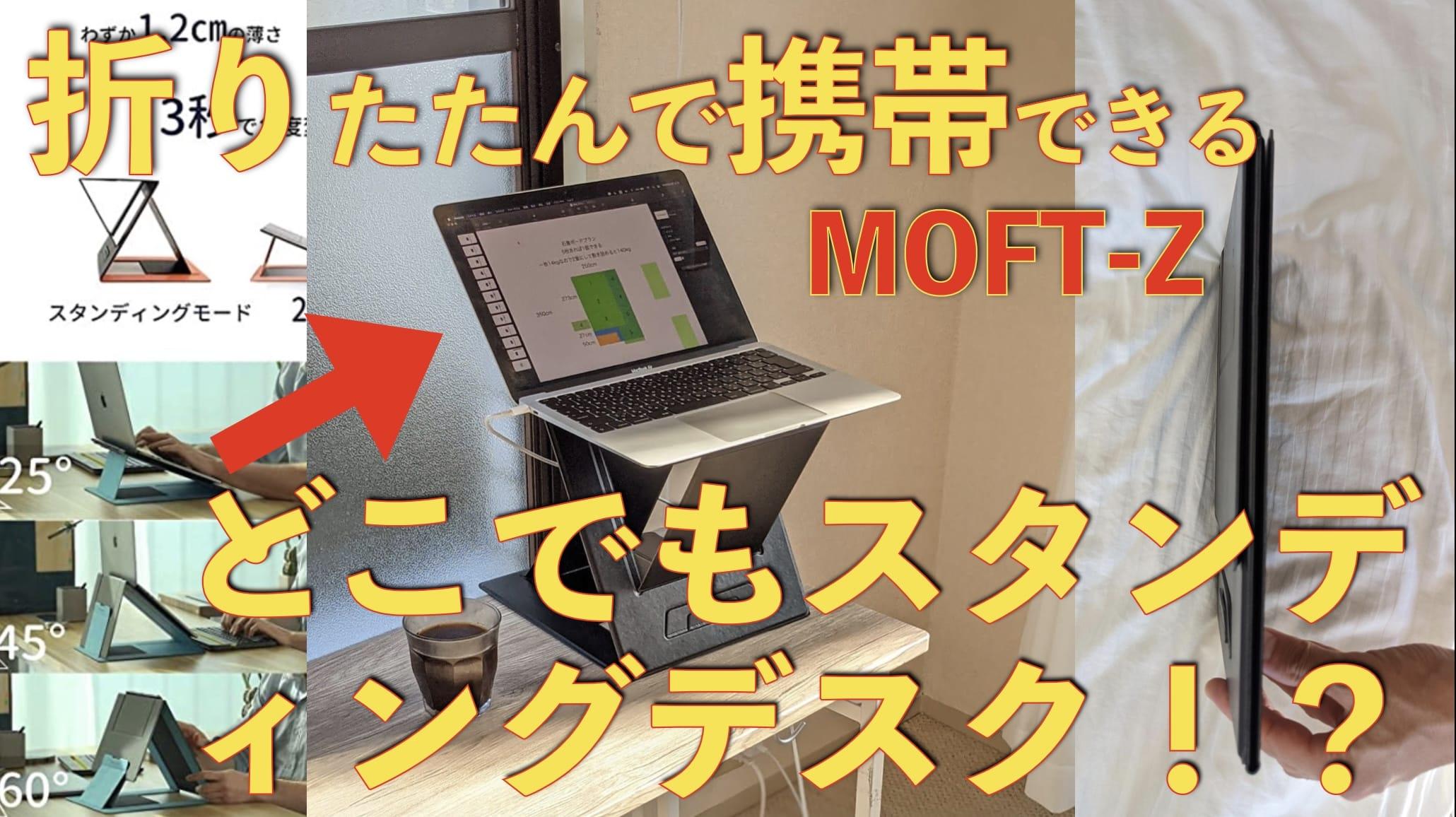 バッグに入れて持ち運べるスタンディングデスク!MOFT Zが便利すぎておすすめ!サムネイル画像